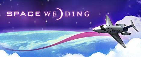 Space Wedding logotype